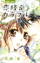 恋降るカラフル~ぜんぶキミとはじめて~(5) 漫画
