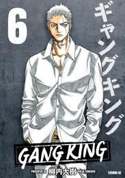ギャングキング(6) 漫画