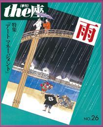 the座 26号 雨(1994) 漫画