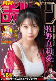 月刊少年チャンピオン2021年9月号