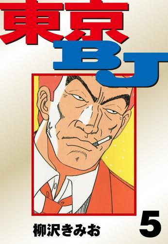東京BJ(5) 漫画