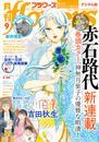 月刊flowers 2020年9月号(2020年7月28日発売) 漫画