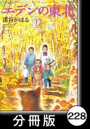 エデンの東北【分冊版】 (12)天然自然