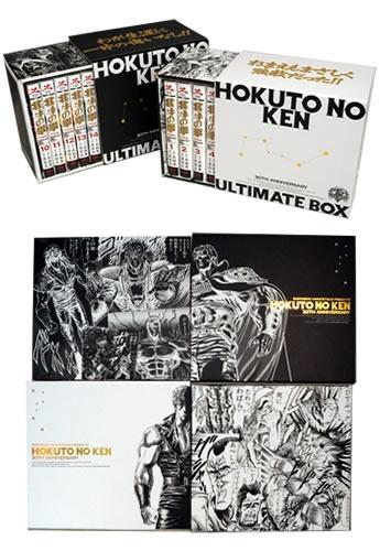 北斗の拳 [究極版] 全巻収納ボックス (2箱1セット) 漫画
