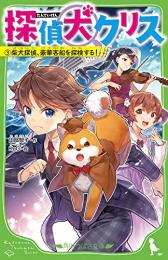 【児童書】探偵犬クリス (全3冊)