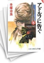 【中古】アドルフに告ぐ [文庫版] (1-5巻) 漫画