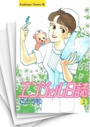 【中古】エンジェル日誌 (1-39巻) 漫画