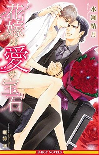 【ライトノベル】花嫁は愛の宝石 漫画
