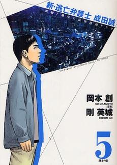 新 逃亡弁護士 成田誠 (1-5巻 全巻) 漫画