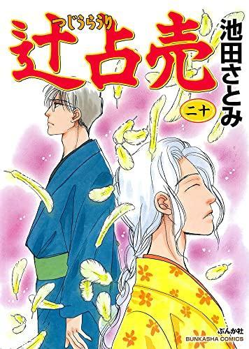 辻占売 (1-17巻 最新刊) 漫画