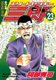 エリートヤンキー三郎 第2部 風雲野望編(23) 漫画