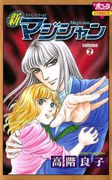 新マジシャン volume2 漫画