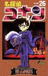 名探偵コナン(26) 漫画