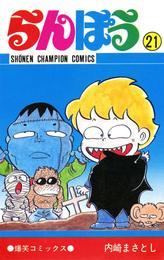 らんぽう(21) 漫画