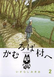 かむろば村へ(2) 漫画
