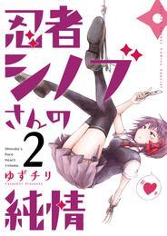 忍者シノブさんの純情(2) 漫画