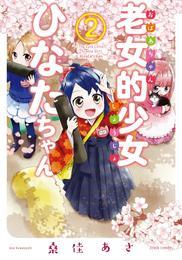 老女的少女ひなたちゃん 2巻 漫画