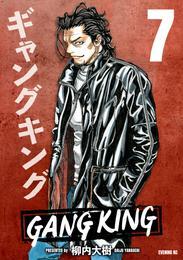 ギャングキング(7) 漫画