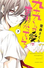 九十九くんの愛はまちがっている 分冊版(7) 漫画