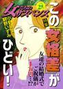 女たちのサスペンス vol.29 この「女格差」がひどい! 漫画