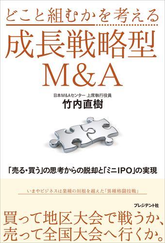 どこと組むかを考える成長戦略型M&A ――「売る・買う」の思考からの脱却と「ミニIPO」の実現 漫画