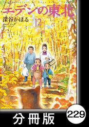 エデンの東北【分冊版】 (12)あきら郵便