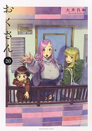 おくさん (1-17巻 最新刊) 漫画