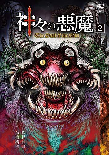 神々の悪魔(1巻 最新刊)