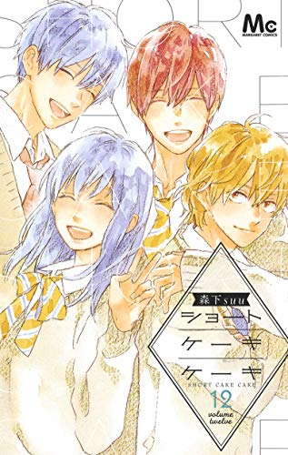 ショートケーキケーキ (1-7巻 最新刊) 漫画