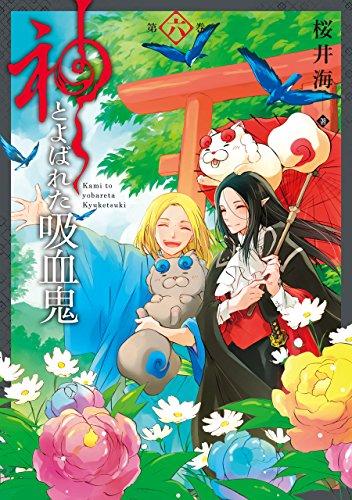 神とよばれた吸血鬼 (1-6巻 全巻) 漫画