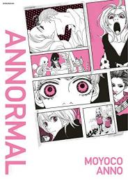 安野モヨコ ANNORMAL (1巻 全巻)