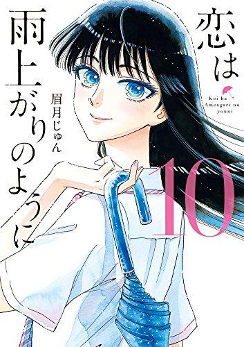 恋は雨上がりのように(1-10巻 全巻) 漫画