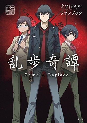 乱歩奇譚 Game of Laplace オフィシャルファンブック 漫画
