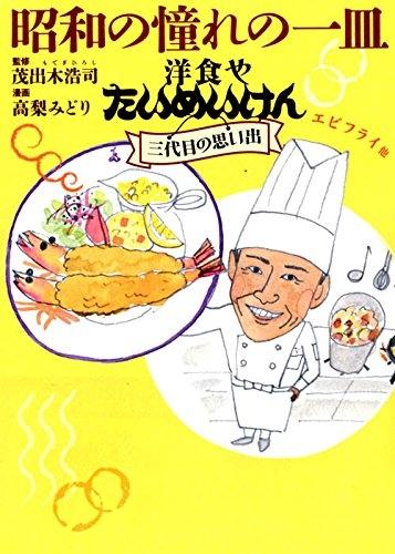 昭和の憧れの一皿 洋食やたいめいけん三代目の思い出 漫画
