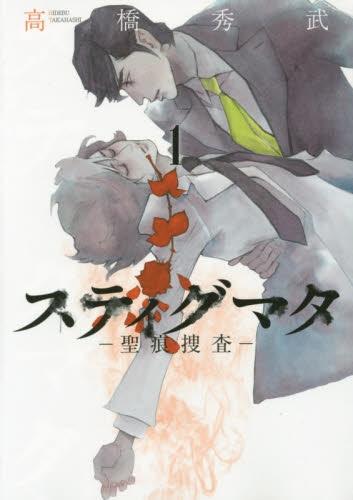 スティグマタ−聖痕捜査− 漫画