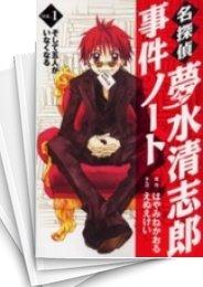 【中古】名探偵夢水清志郎事件ノート (1-13巻) 漫画