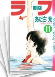 【中古】ラフ (1-12巻 全巻) 漫画