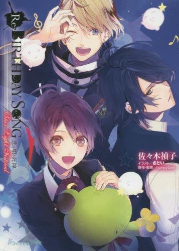【ライトノベル】Re:BIRTHDAY SONG-恋を唄う死神- Star Light Festival 漫画