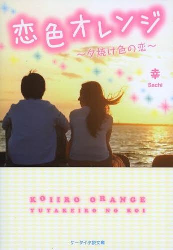 【ライトノベル】恋色オレンジ―夕焼け色の恋 漫画