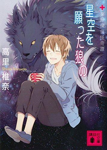 【ライトノベル】星空を願った狼の 薬屋探偵怪奇譚 漫画