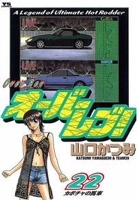 オーバーレブ! (1-31巻 全巻) 漫画