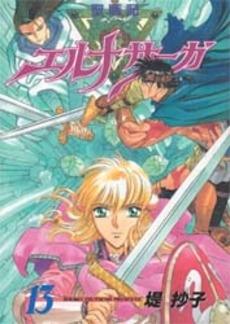 聖戦記エルナサーガ (1-13巻 全巻) 漫画