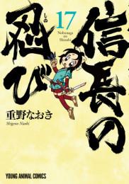 信長の忍び 12 冊セット最新刊まで 漫画