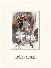 鳴門秘帖 2 冊セット最新刊まで 漫画
