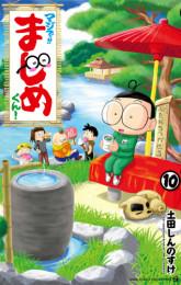 マジで!! まじめくん! 4 冊セット最新刊まで 漫画