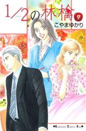 1/2の林檎(9) 漫画