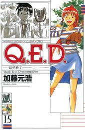 Q.E.D.―証明終了―(15) 漫画