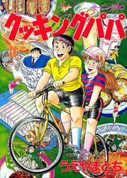 クッキングパパ(36) 漫画