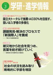 学研・進学情報 2016年3月号 漫画
