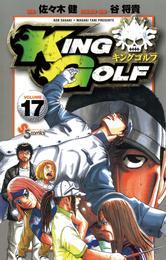KING GOLF(17) 漫画